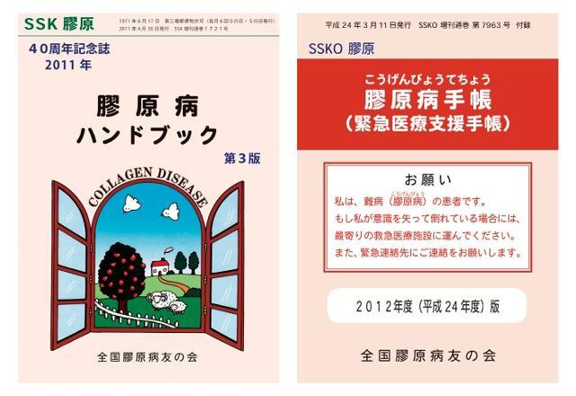 「膠原病ハンドブック」21疾患を紹介(190ページ・B5サイズ) 「膠原病手帳(緊急医療支援手帳)」(40ページ・A6サイズ)